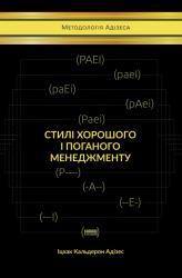 купить: Книга Стилі хорошого і поганого менеджменту