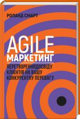 купить: Книга Agile-маркетинг. Перетворення досвіду клієнтів на вашу конкурентну перевагу