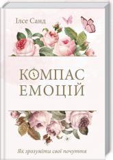 buy: Book Компас емоцій. Як зрозуміти свої почуття