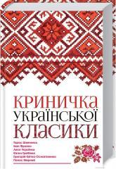 купить: Книга Криничка української класики