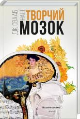 buy: Book Наш творчий мозок