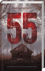купить: Книга 55