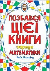 купить: Книга Позбався цієї книги заради математики