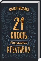 buy: Book 21 спосіб мислити креативно