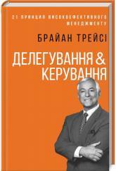 купить: Книга Делегування & керування