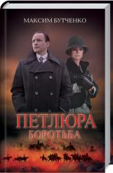buy: Book Петлюра. Боротьба