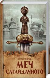 buy: Book Меч Сагайдачного