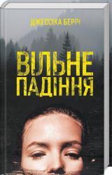 купить: Книга Вільне падіння