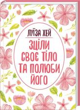 купити: Книга Зціли своє тіло та полюби його