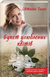 buy: Book Букет улюблених квітів