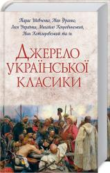 купить: Книга Джерело української класики