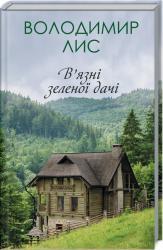 buy: Book В'язні зеленої дачі