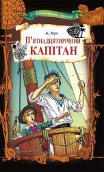 купити: Книга П'ятнадцятирічний капітан