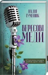 buy: Book Вересові меди