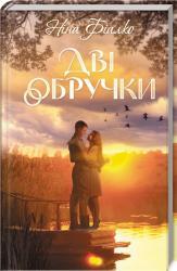 buy: Book Дві обручки