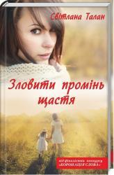 buy: Book Зловити промінь щастя