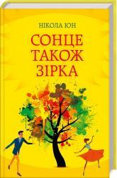 buy: Book Сонце також зірка