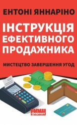 купить: Книга Інструкція ефективного продажника. Мистецтво завершення угод