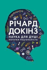 купить: Книга Наука для душі. Нотатки раціоналіста