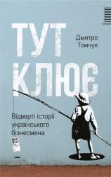 купити: Книга Тут клює. Відверті історії українського бізнесмена