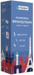 купити: Книга Розмовна французька. Слова та фрази. 500 карток