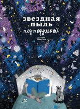 купити: Книга Звездная пыль под подушкой. Детский альманах