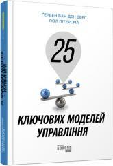 купить: Книга 25 ключових моделей управління