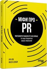 купить: Книга Міфи про PR