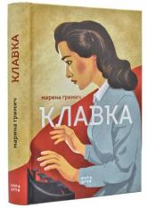 buy: Book Клавка
