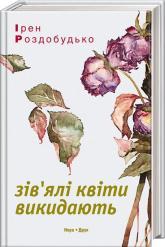 buy: Book Зів'ялі квіти викидають