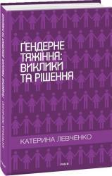 купить: Книга Ґендерне тяжіння: виклики та рішення