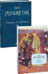купить: Книга Дорога в безвість