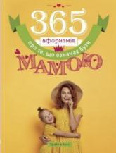 buy: Book 365 афоризмів про те, що означає бути мамою
