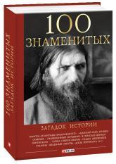 купити: Книга 100 знаменитых загадок истории