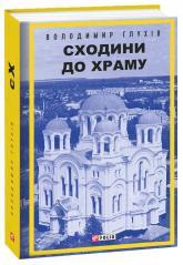 buy: Book Сходини до храму