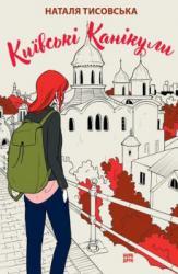 buy: Book Київські канікули