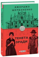 купить: Книга Тенета зради