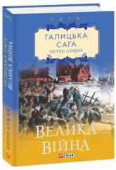 купить: Книга Галицька сага. Велика війна