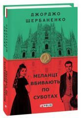купить: Книга Міланці вбивають по суботах