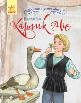купити: Книга Карлик Ніс