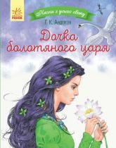 купити: Книга Дочка болотяного царя