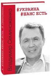 купити: Книга Украина. Шанс есть