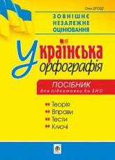 купити: Книга Українська орфографія. Посібник для підготовки до ЗНО 2020