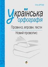 купити: Книга Українська орфографія. Правила, вправи, тести. Новий правопис