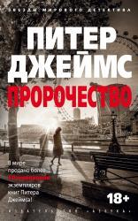 buy: Book Пророчество