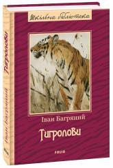 buy: Book Тигролови