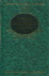 купити: Книга Антологiя давньоiндiйської лiтератури