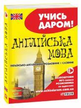 купить: Разговорник Українсько-англійський розмовник і словник
