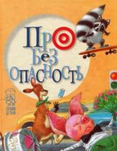 купити: Книга Про безопасность (летняя обложка)
