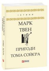 купить: Книга Пригоди Тома Сойєра